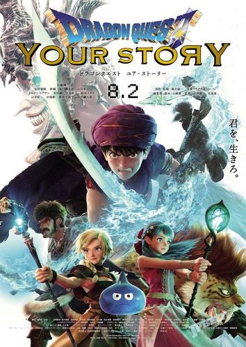 国民RPG大变身,3DCG电影《勇者斗恶龙 YOUR STORY》8月2日上映