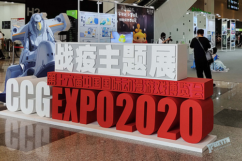 CCG EXPO 2020闭幕:现场8万观众安全观展,线上直播观看量超千万