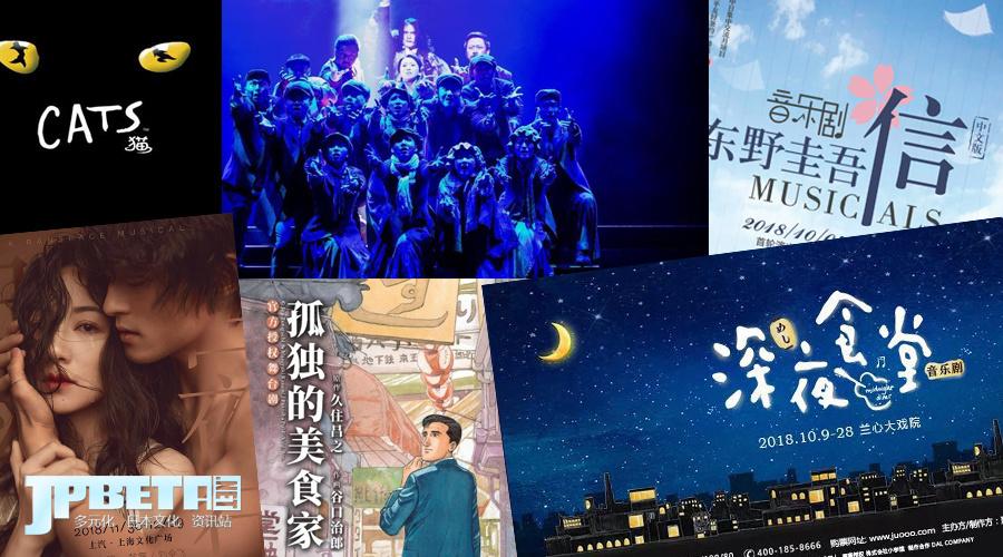 日本人气IP+中文版音乐剧 | 踩雷or入坑?