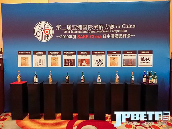 第二届「亚洲国际美酒大赛」~2019 SAKE-China体验之夜in广州~品评会圆满举办