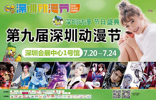 声优歌手Pile登台?!第九届深圳动漫节正式定档