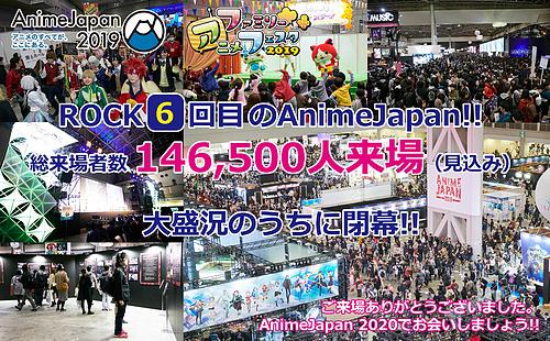"""这就是传说中的""""动漫摇(滚)"""",AnimeJapan 2019观众预计14.7万人次"""