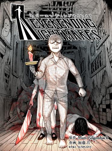 惊悚游戏《Neverending Nightmares》将被改编漫画在P站连载