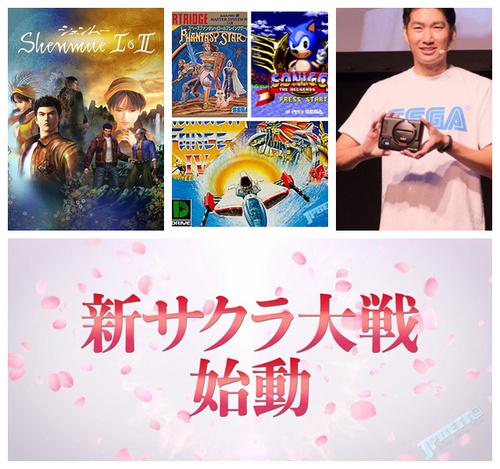 世嘉搭上情怀的火车,《樱大战》新作、《莎木I&II》上PS4