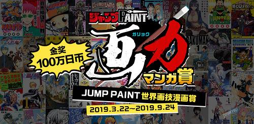 集英社×MediBang×YES24合作將面向全世界舉辦 「JUMPPAINT世界畫技漫畫賞」