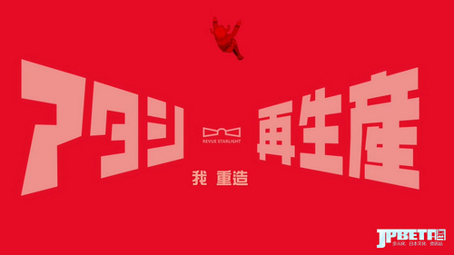 [DMG&MH][Shoujo Kageki Revue Starlight][01][720P][BIG5].mp4_20180804_212015.920.jpg