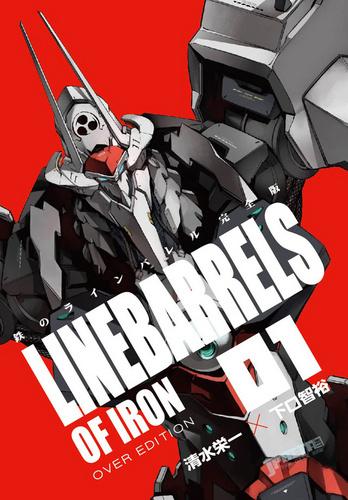 """教会漫迷日语""""最低""""的用法,《武装机甲》重制完全版漫画发售"""