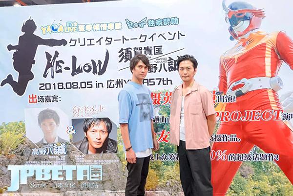 『HE-LOW』主创须贺贵匡&高野八诚:让特摄人拍摄的特摄片,告诉你们特摄的魅力吧!
