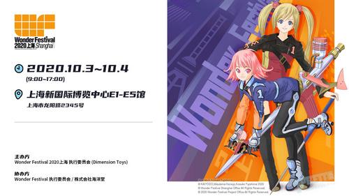 与造型手办相约国庆节,Wonder Festival 2020上海场 8月22日12:00开票