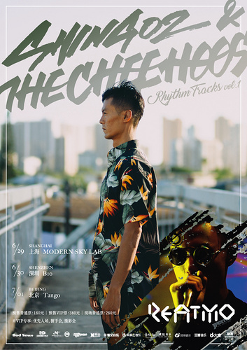 街头流行乐集合,「RHYTHM TRACKS Vol.1 ~Shing02 & The Chee-Hoos / REATMO China Tour~」