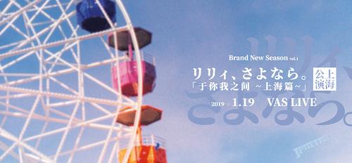 リリィ、さよなら。上海公演2019 「于你我之间 ~上海篇~」