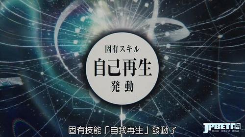 [Comicat&KissSub][Tensei Shitara Slime Datta Ken][01][720P][BIG5][MP4].mp4_20181014_164817.695.jpg