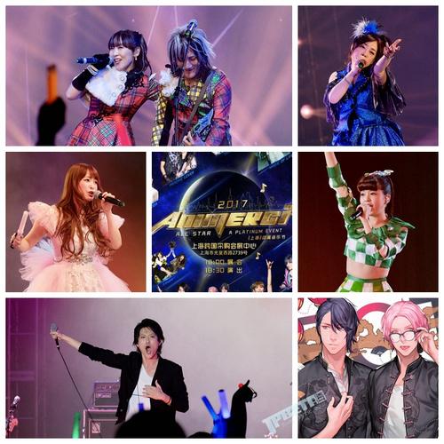 台上台下合二为一,《残酷天使行动纲领》在这里响起,Animerci2017 ALL STAR Day2现场回顾
