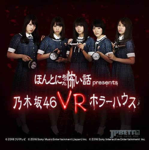 360度围观乃木坂46花容失色,PS VR《真的遇到过的恐怖故事呈现,乃木坂46 VR鬼屋》应用上架