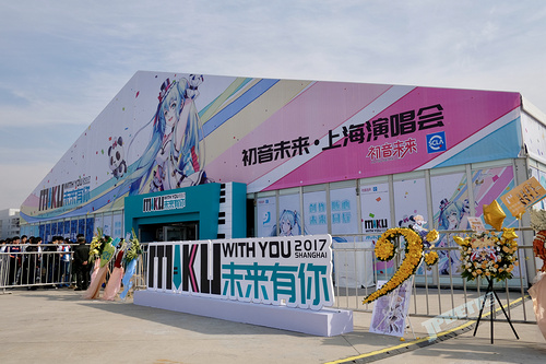 未来有你宣告新起点,2017初音未来上海演唱会别馆展示会