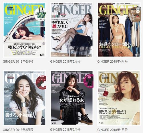 带着跨境电商和日企来淘金,幻冬舍女性时尚杂志《GINGER》将推中国版
