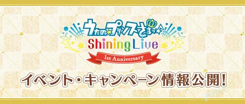 送11连送SR,《歌之王子殿下♪ Shining Live》1周年活动限时开启