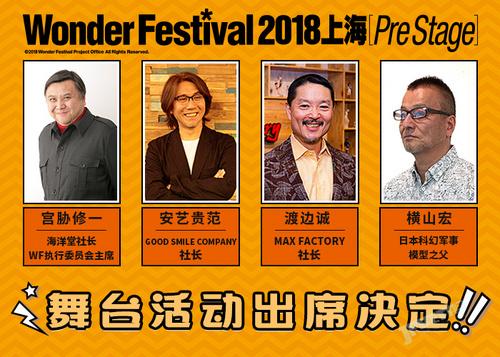 宫胁修一、安艺贵范、渡边诚、横山宏登台预定,日本造型界掌门人齐聚WF2018上海