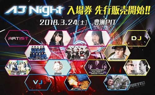 秋元康的22/7登台AJ Night,日本大漫展AnimeJapan 2018来月开幕