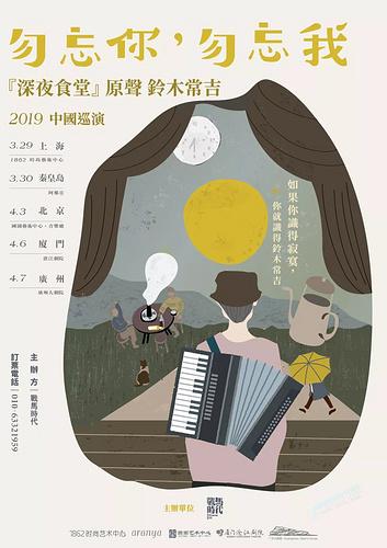 治愈孤独的心,唱《深夜食堂》的铃木常吉全国五城市公演决定