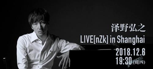 从《医龙》到《高达UC》,网民最爱作曲家泽野弘之上海公演敲定