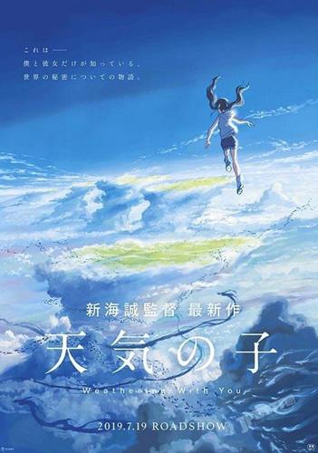 新海诚导演最新作公布,《你的名字。》之后是《天气之子》