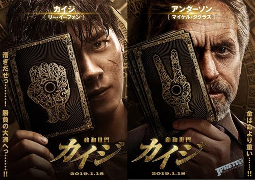 不一样的《赌博默示录》,李易峰的《动物世界》日本限定上映