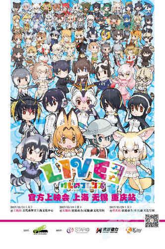 就算讨厌KADOKAWA,也请不要讨厌《兽娘动物园》,官方Live上映会 want Friends