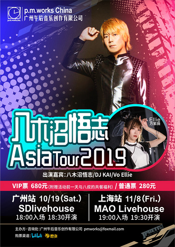 福利超多的LIVE等你一起來嗨!八木沼悟志Asia Tour 2019廣州&上海站開售