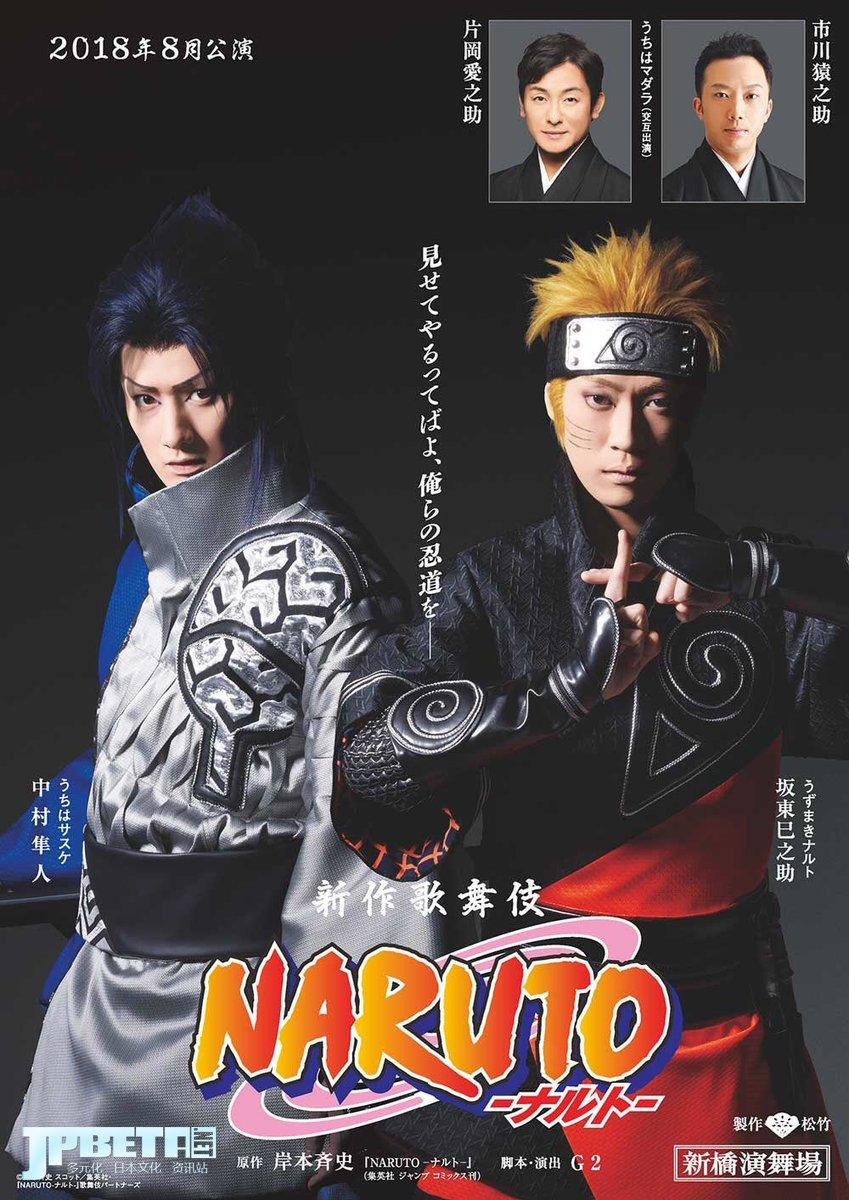 歌舞伎台上的火影大战?歌舞伎版《NARUTO》8月东京公演