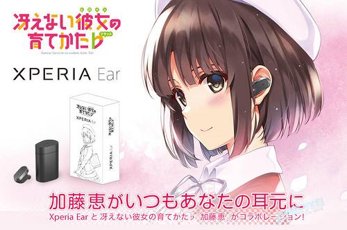 让加藤惠成为语音助理!索尼Xperia Ear推出《路人女主》版