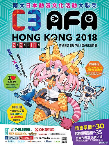 乃木坂46、fhána演出确定!C3AFA Hong Kong 2018阵容鼎盛