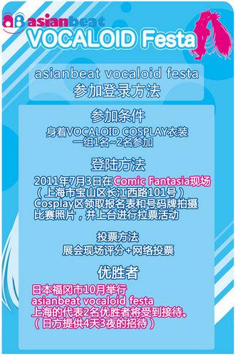 亚洲VOCALOID祭Cosplay预选登陆Comic Fantasia魔都幻想祭