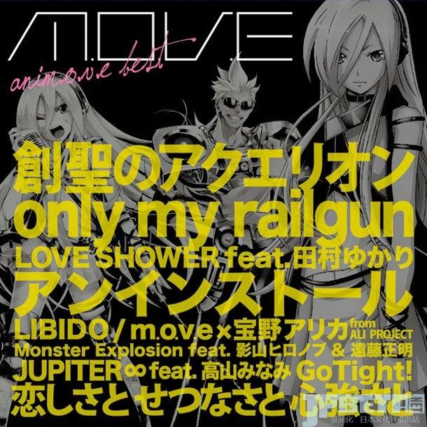 m.o.v.e精选集「anim.o.v.e BEST」二月发片,动漫歌曲翻唱名曲集大成