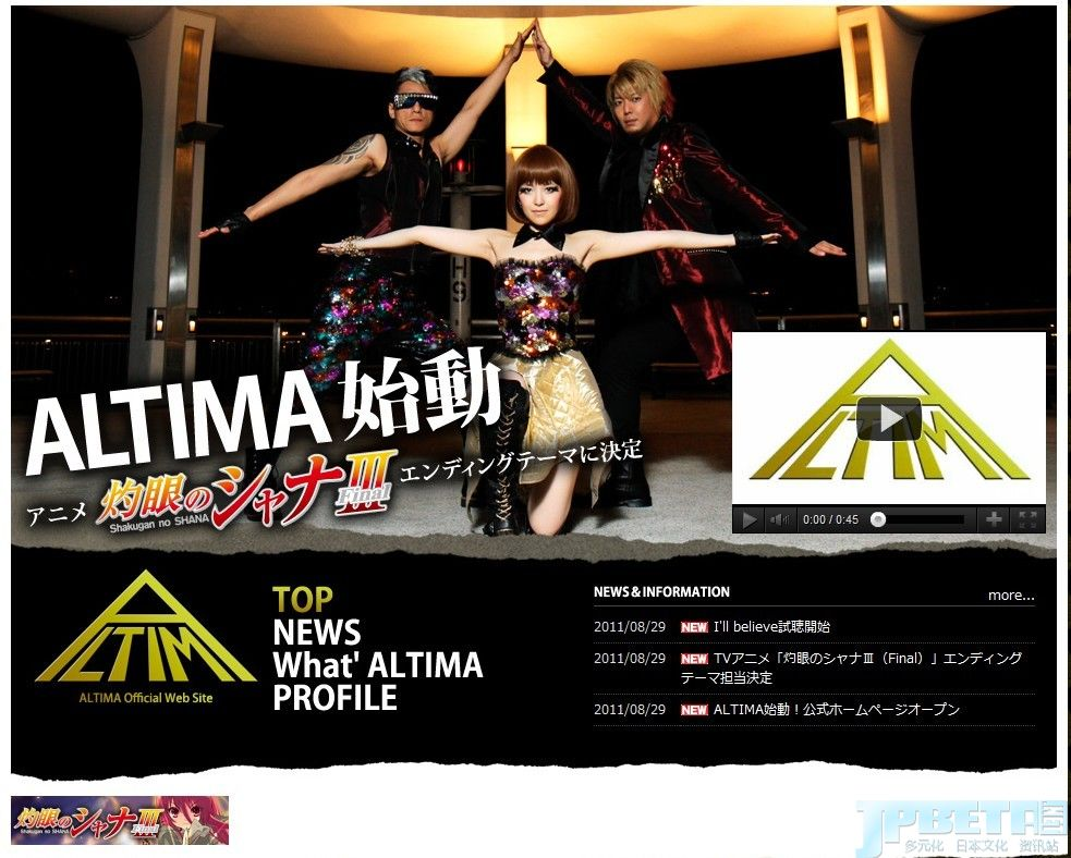 """来自m.o.v.e与fripSide的动漫歌曲新组合""""ALTIMA""""飒爽登台,出道曲《灼眼的夏娜 完结篇》ED登场!"""