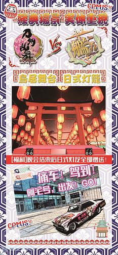 5.布景舞台痛车_副本