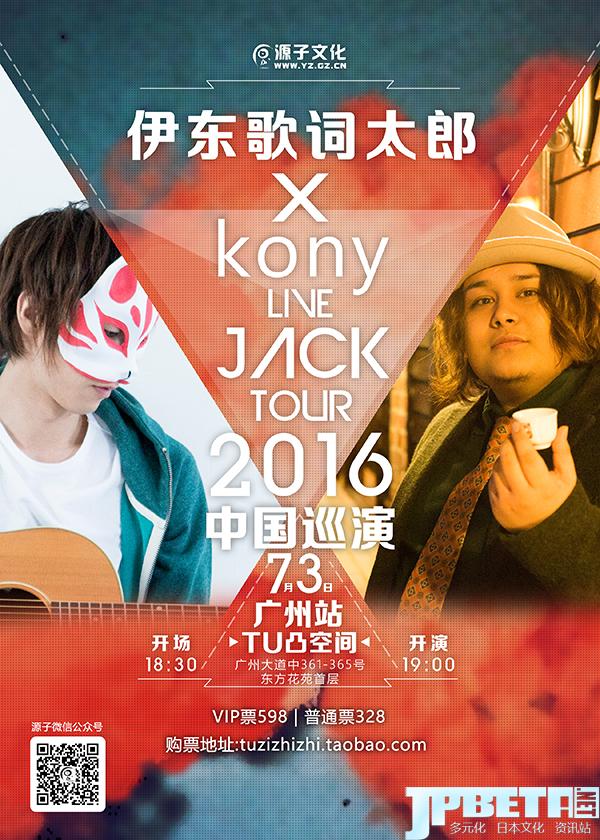 ~LIVE JACK TOUR~ 2016 伊东歌词太郎 x kony中国巡演-广州站确认!