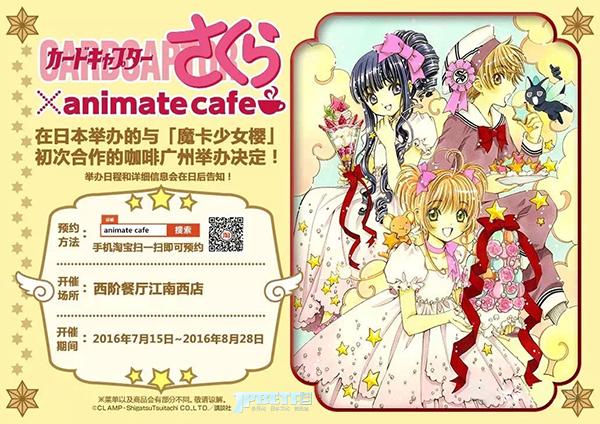 回忆的时间齿轮再次转动!广州「魔卡少女樱」×animate cafe主题餐厅即将举办