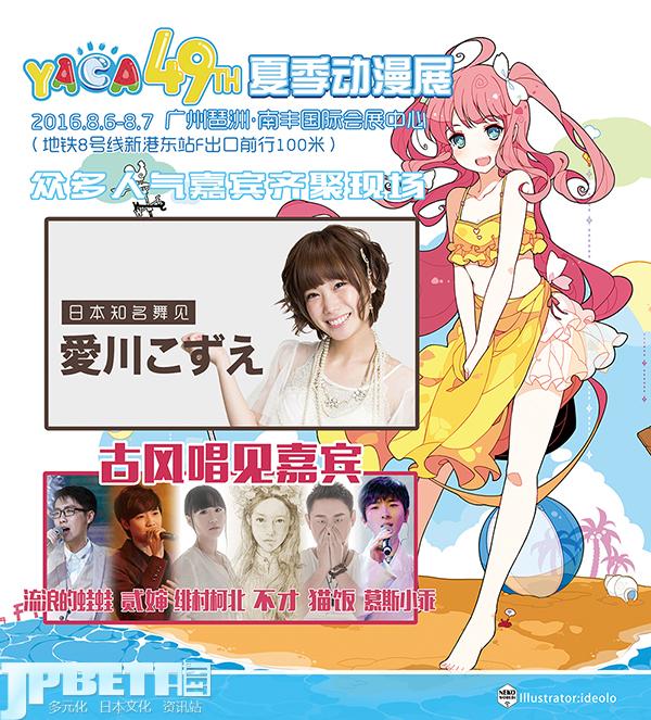 第49届YACA夏季动漫展 全新登场!