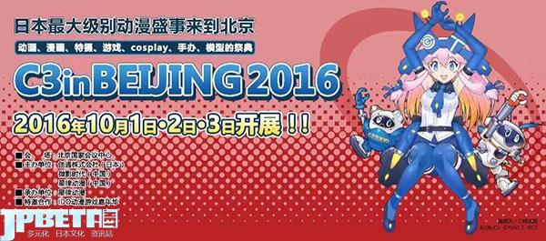 日本最大级别动漫盛事「C3动漫游戏大展」将于10月在北京举办