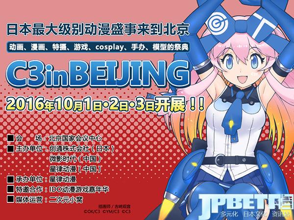 豪华阵容 C3北京动漫游戏大展日本嘉宾及参展品牌公布