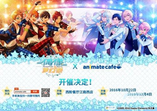 40多个小鲜肉等你来吃饭,《偶像梦幻祭×animate cafe》登陆广州
