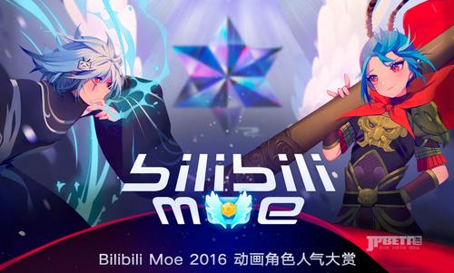 "Bilibilli Moe动画角色人气大赏:二次元的年终""大战""即将来袭"