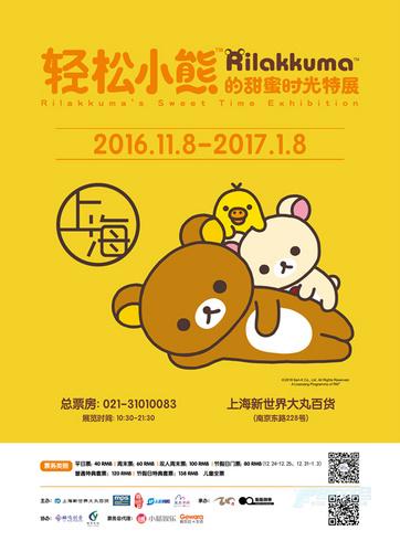 轻松熊降临上海!《轻松小熊的甜蜜时光特展》11月起入驻大丸百货两个月