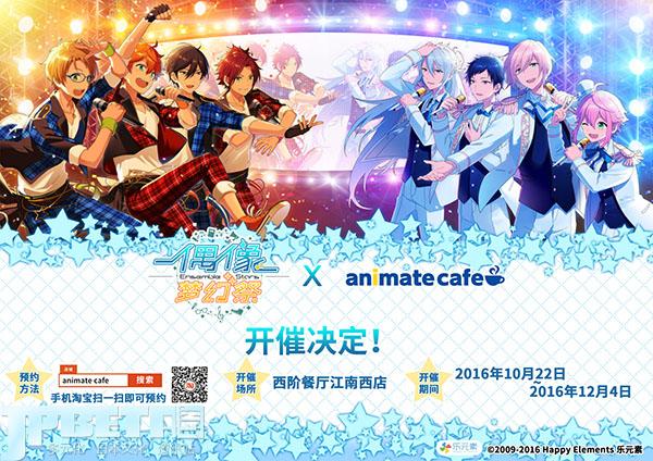 突破次元的界限与偶像同学相见!广州「偶像梦幻祭 × Animate cafe」转校之旅