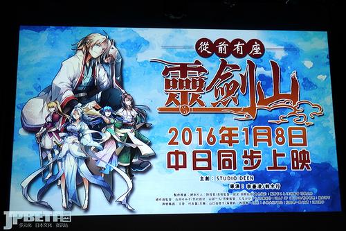 《从前有座灵剑山》先行上映EVENT开天辟地,动画本篇中日同步1月8日开播