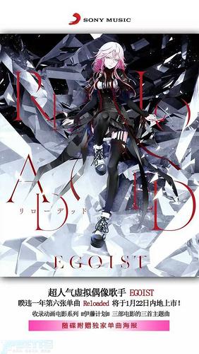 EGOIST最新单曲《Reloaded》国内发售确定,1月22日上架全面买买买