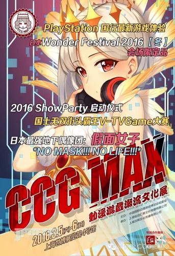 假面女子亲临,最新塑料小人速递!CCG官方同人展CCG MAX定档3月5日、6日!