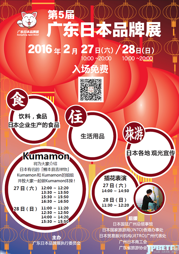 熊本熊又来啦!第5届「广东日本品牌展」开催