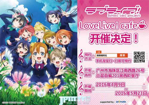 """""""傳說""""的光芒仍在延續,「LoveLive!café」首次登陸廣州!"""